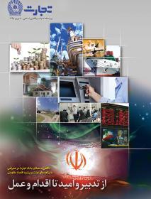 ویژه نامه هفته دولت و بانکداری اسلامی شهریورماه 1395